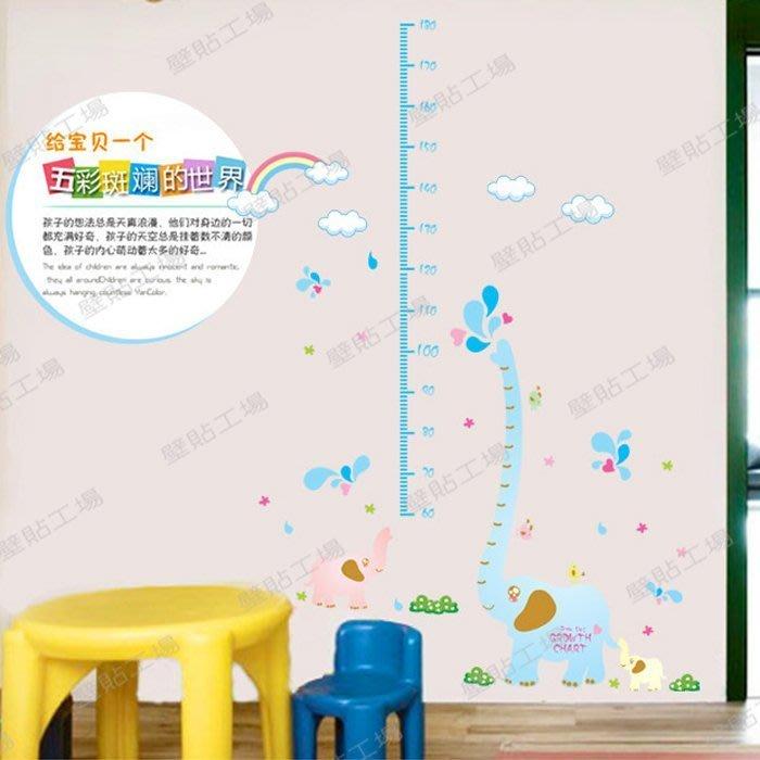 壁貼工場-可超取需裁剪 三代特大尺寸壁貼 貼紙 牆貼室內佈置 大象 身高貼 AM904