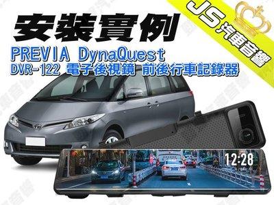 勁聲安裝實例 PREVIA DynaQuest DVR-122 電子後視鏡 前後行車記錄器 11.88吋 1080p