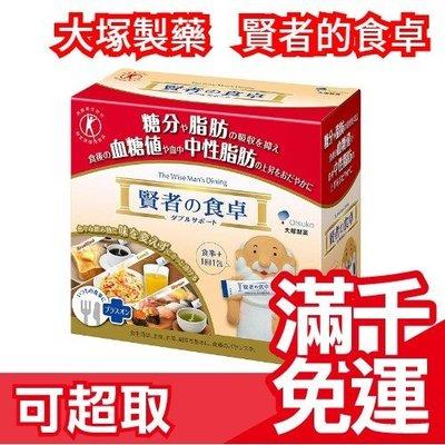 💓現貨💓兩盒免運【大塚製藥 賢者的食卓...