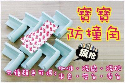 [盒子女孩]寶寶防撞角~6色可選SA-16~21~加厚款 幼兒安全 保護角 桌角 一組8個