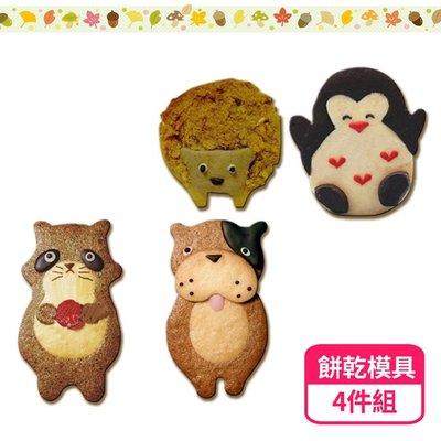 超萌手工不鏽鋼餅乾模具4件組 - 小綿羊、小企鵝、海盜狗、狸貓