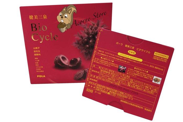 果子小舖.日本 POLA 健美三泉系列 紅色- Bio Cycle 180粒  日本熱銷 ! 現貨供應 !