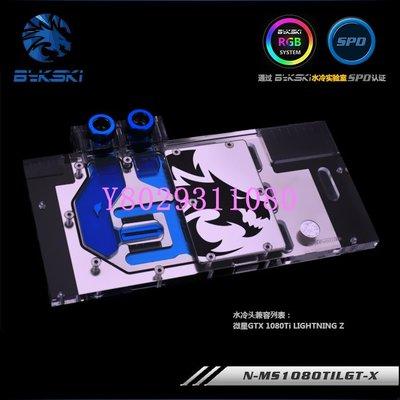 【石頭記數碼】Bykski N-MS1080TILGT-X 微星GTX 1080Ti LIGHTNING Z 顯卡水冷頭