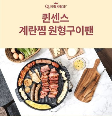 QUEEN SENSE韓國烤盤