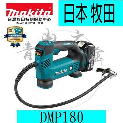 『青山六金』附發票 Makita 牧田 DMP180 充電式打氣機 18V 單主機 打氣機 灌風 輪胎
