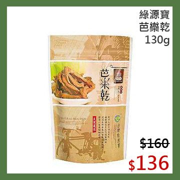 【光合作用】綠源寶 芭樂乾 130g 天然、無農藥、非基改、友善環境、台灣天然古早味,遵循古法天然製作