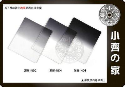 小齊的家 類單眼 數位單眼 全色 soft漸層ND2 ND4 ND8 ND16方形 濾鏡 ND鏡 減光鏡 減光片Cokin P