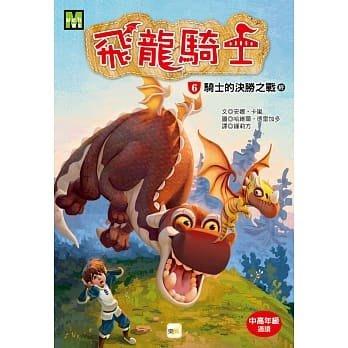 【小幫手2館】東雨  飛龍騎士06:騎士的決勝之戰(終)
