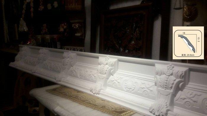 ~居家藝術~    維多利亞 巴洛克 PL-201601-白色底漆    立體浮雕PU 角線板 每支$1380