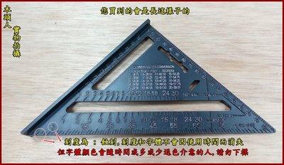 【木頭人】Speed Square 超級三角尺 公英制都有 三角尺 直角尺 量角 角度尺 找圓心