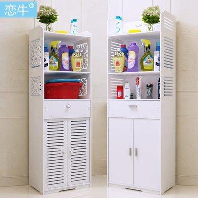 浴室衛生間置物架落地廁所馬桶邊櫃洗手間儲物收納架子臉盆架防水 全館免運