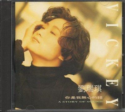 劉瑞琪你是我無心的錯CD_首版,內圈碼:SC-2193  4738K C