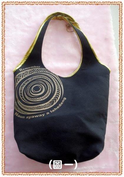 原住民阿美族手工藝品--民俗傳統側背包