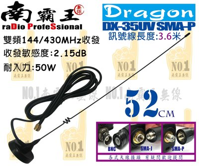 ~No1 南霸王 無線~Dx35uv吸盤 手持對講機 簡易 車天線 SMA-P 出遊跟車 增強訊號 HORA ADI