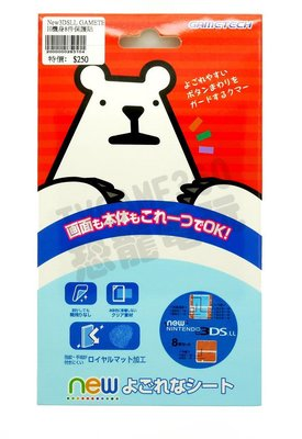 任天堂 Nintendo New3DSLL GAMETECH機身8件保護貼 【台中恐龍電玩】