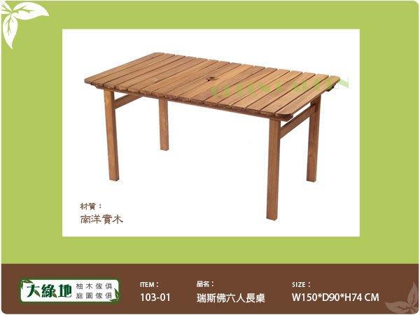瑞斯佛 實木六人長桌【大綠地家具】100%印尼實木/長桌/戶外桌/休閒桌/餐桌/六人桌