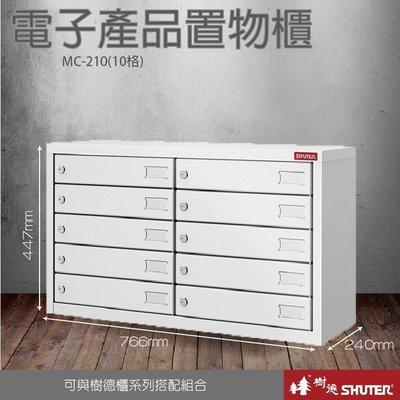 免運【樹德SHUTER】 MC手機櫃 MC-210(10格) 量大可議價 收納櫃 置物盒