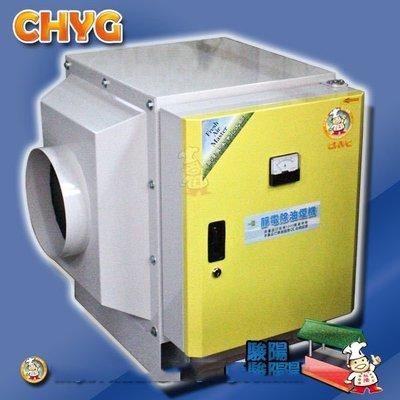 華昌  全新 LA-1K 靜電油煙淨化機 (有出風口)/靜電機