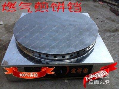 【鴻發】39cm瓦斯款可麗餅機可麗餅爐煎餅機煎餅爐春卷皮1383HF82