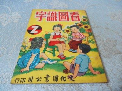 藍色小館12--------50年代童書.看圖識字2