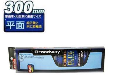 1633003  日本 汽車 Broadway 270/300 mm藍鏡 倒車 反光鏡 防炫 目室內鏡廣角曲面藍鏡子