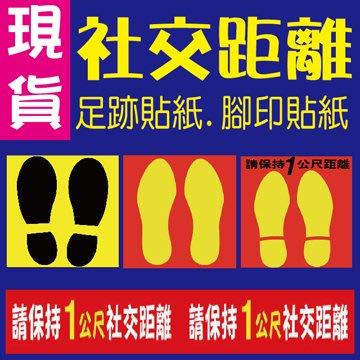 現貨 足跡貼紙 腳印貼紙 PVC 1組10張 30x30cm 防疫社交距離 室內1.5公尺,室外1公尺