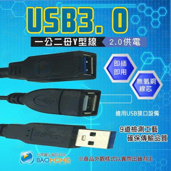 含稅價】USB3.0 1公2母 一公雙母外接行動硬碟Y型線 硬碟電源線 外接硬碟線 隨身硬碟電源線 延長線