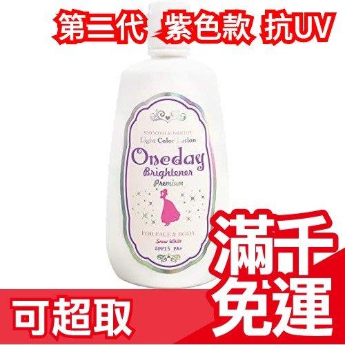 日本 One day BRIGHTENER 白肌乳液水粉底 120ml 全身可用 cosplay 提亮保濕肥皂可卸❤JP