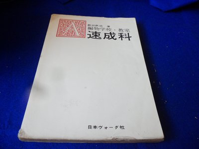 藍色小館B1-------編物學校.教室速成科{昭和40年}