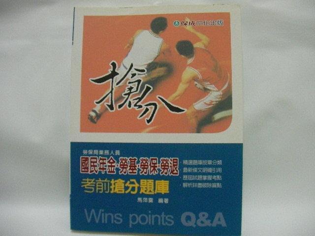 【珍寶二手書FB12】《《國民年金勞退.勞基.勞保(考前搶分)(民97年)》ISBN:9866668762│新保成