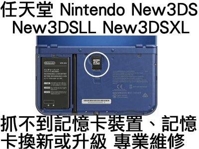 任天堂 Nintendo New3DS New3DSLL New3DSXL 讀不到記憶卡 無法存取記錄【台中恐龍電玩】
