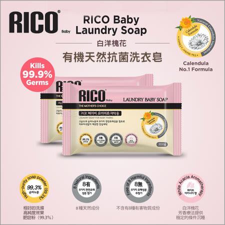 韓國RICOBaby➤有機天然抗菌洗衣皂(白洋槐花/金盞花)200g,無過敏原香味DE095✿蟲寶寶✿