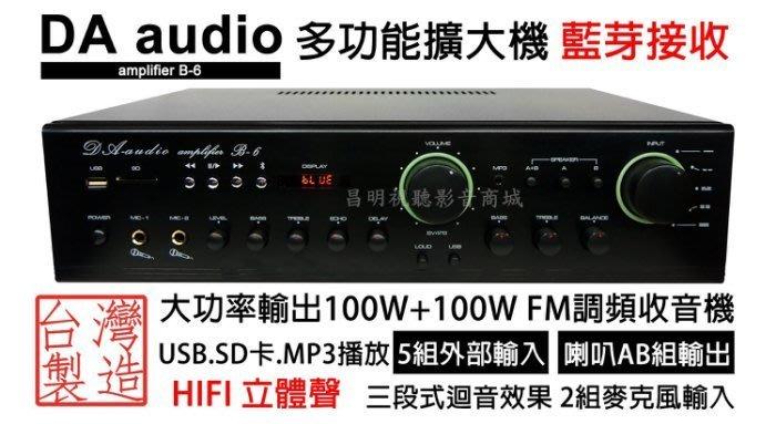 【昌明視聽】DA AUDIO amplifier B-6 擴大機 大功率100W+100W 藍芽接收 二組麥克風輸入