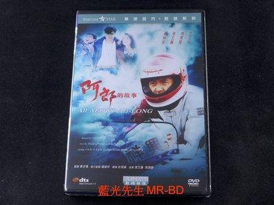 [DVD] - 又見阿郎 ( 阿郎的故事 ) All About Ah Long 數碼修復版