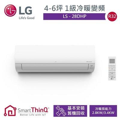 LG樂金3-5坪1級雙迴轉變頻一對一冷暖冷氣 LS-28DHP 另有LS-36DHP LS-41DHP LS-52DHP