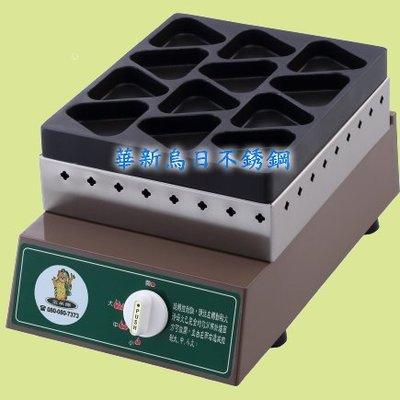 全新 紅豆餅機(三角形)瓦斯型 專營商用設備 餐廚規劃 大廚房不銹鋼設備