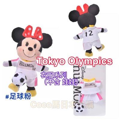 東京奧運 nuiMOs 衣服only 不含娃娃《預購》日本迪士尼商店 正版 足球 跆拳道 網球 棒球 籃球 玩偶 公仔