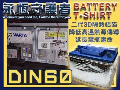 {鋐瑞電池} VITARA 電池T恤 隔熱防護衣 適用 55566 56214 56224 D53 L2 AGM60