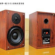 缺貨星光美聲一號 6吋二音路木質高音質音箱 特價 超高性價比 送166種音效軟體