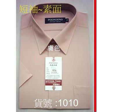 ╭☆優格☆╯【紳士風範】上班族~業務~基本款【素面~膚色1010~短袖男襯衫】零碼