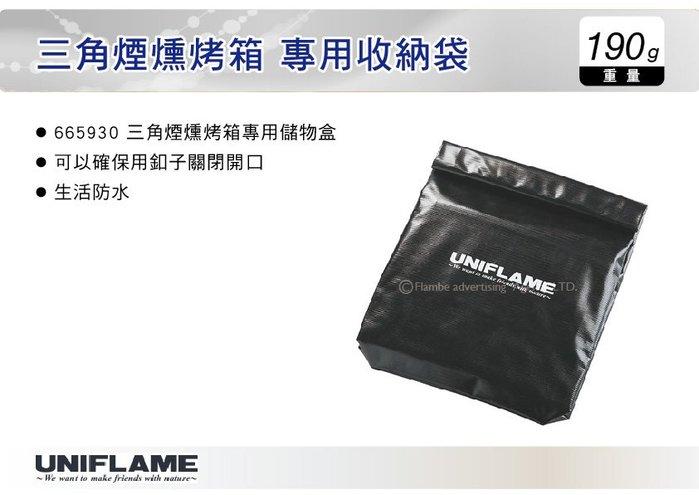   MyRack   日本UNIFLAME 三角煙燻烤箱 專用收納袋 665930專用 No.U665992