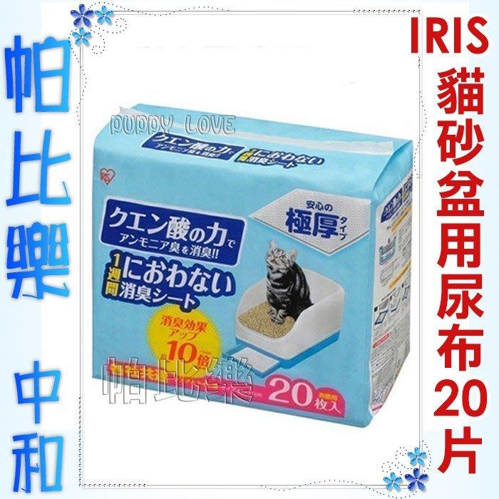 ◇帕比樂◇日本IRIS-TIO-530貓砂盆專用尿布20片【TIH-20C】,尿布,尿墊