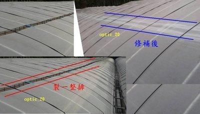 利得膜 PEP 修補膠帶 溫室 修補 塑膠帆布 破損 裂開 修補專用 透明塑膠帆布 補膜膠帶 寬7.5公分 長20公尺