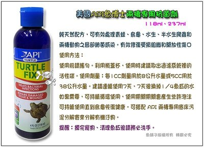 【魚舖子水族】美國API魚博士兩棲專用抗菌劑 237ml~便宜賣
