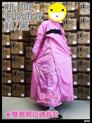 Max工作室~一件式 雨衣【WA-302:粉紅/黑】雙側邊 加寬 拉鍊設計 前開式雨衣 超商取貨付款OK^^