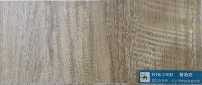 橙舍木地板~超耐磨寬板7.8寸F1仿古浮雕~普洛克
