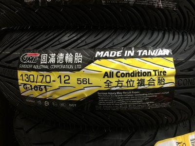 完工價 換到好【油品味】GMD 固滿德輪胎 G-1061 130/70-12複合胎 G1061 130 70 12