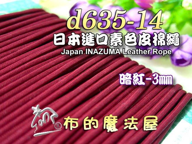 【布的魔法屋】d635-14日本進口暗紅3mm素色皮棉繩 (日本製仿皮棉繩,束口袋縮口圓包繩.拼布出芽,蠟繩臘繩皮繩)