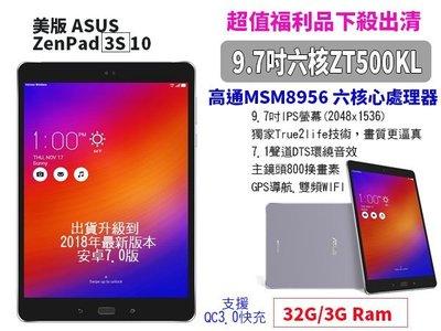 【傻瓜批發】ASUS ZENPAD 3S 10 9.7吋 IPS 32G/3G 安卓7.0 高通六核心 平板電腦 GPS
