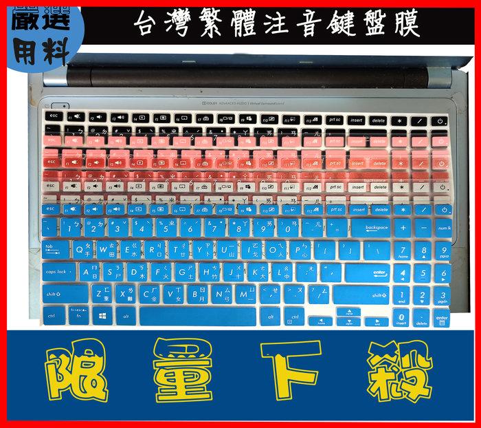 彩色 華碩 VivoBook 燦坤機 ASUS 華碩 A571GD A571 鍵盤膜 保護膜 鍵盤套 繁體注音